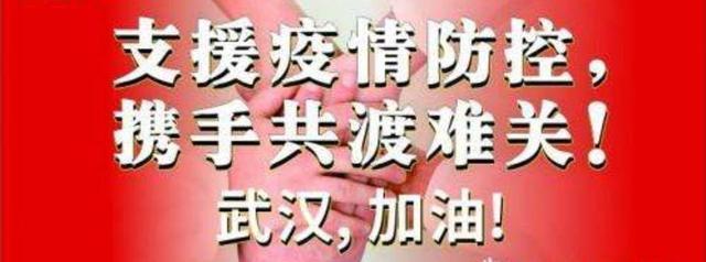 """同舟共济  携手战""""疫"""""""