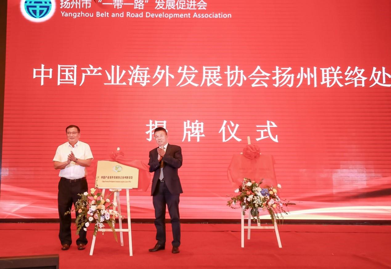 和秘书长出席中国产业海外发展协会扬州联络处揭牌仪式