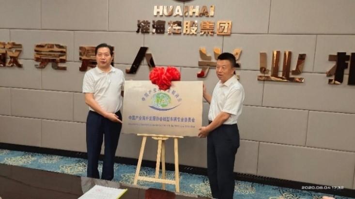 中国产业海外发展协会微型车辆专业委员会 揭牌仪式在江苏徐州成功举行